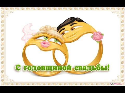 Открытки с поздравлениями годовщины свадьбы