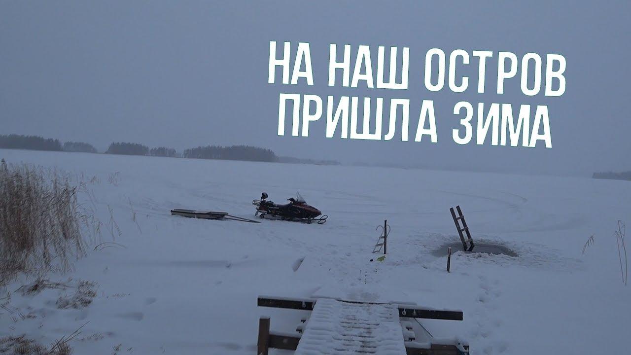 Зимние выходные на нашем острове.