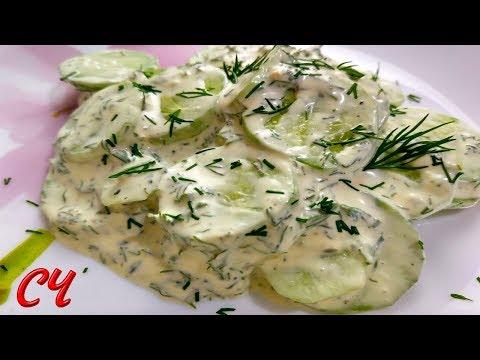 Немецкий Огуречный Салат (Gurkensalat) Очень  Интересный салат!