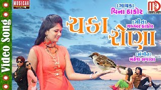 Chaka Rona Video Song HD Vina Thakor Gabbar Thakor Superhit Gujarati Song 2017