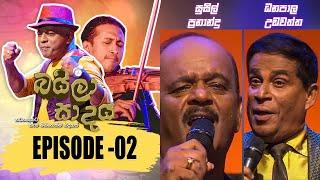 Baila Sade 2020-11-01 | Musical Programme @Sri Lanka Rupavahini