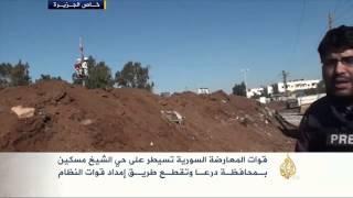 المعارضة السورية تسيطر على مدينة الشيخ مسكين بدرعا