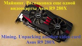 Майнинг.  Распаковка Asus R9 280X - еще одной видеокарты