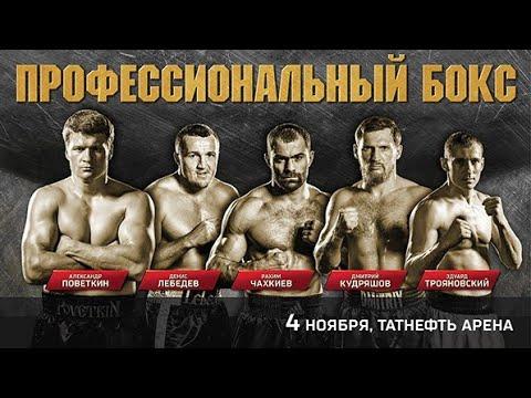 Александр Поветкин - Мариуш Вах    Aleksander Povetkin vs Mariusz Wach   Мир бокса