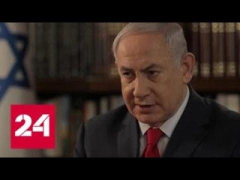 Нетаньяху: мы не позволим Ирану установить прочное военное присутствие в Сирии - Россия 24