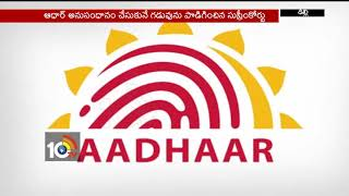 Supreme Court Extends Aadhaar Link Deadline to March 31 | Delhi