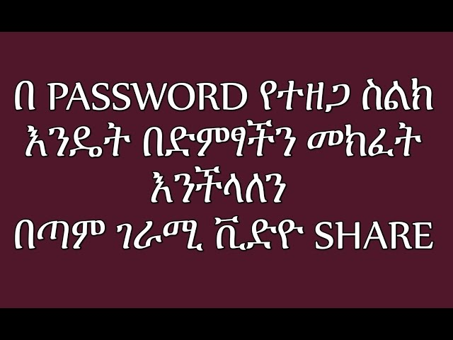 How to unlock mobile password [ Amharic ]