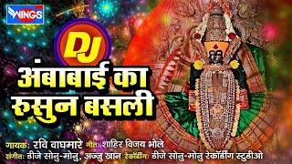 download lagu Ambabai Kaa Rusun Basali Dj - Marathi Devi Bhaktigeet gratis