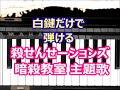 [ピアノで奏でるサビ] 殺せんせーションズ 暗殺教室 [白鍵だけで弾ける][初心者OK] How to Play Piano (right hand)