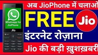 Jio new offer 15 august |new 3 month free internate|jio mansoon offer