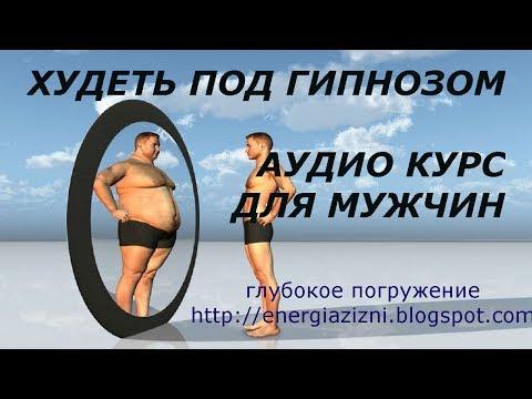 Похудение при помощи гипноза