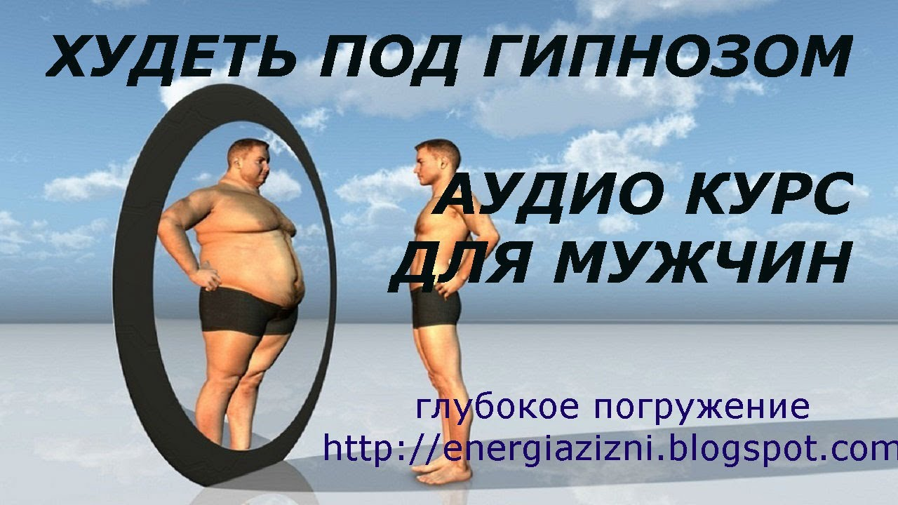 Как легко похудеть мужчине