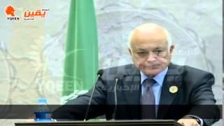 يقين | مؤتمر صحفي لوزير الخارجية وامين عام جامعة الدول العربية في ختام اعمال القمة العربية