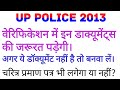 UP Police Constable 2013 Documents