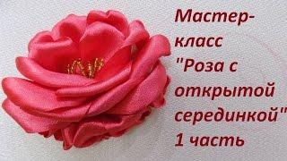 """МК """"Роза с открытой серединкой"""" 1 часть. Разживалова Наталья"""