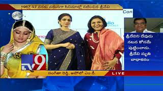 Sridevi death || Apollo Groups MD Sangeetha Reddy speaks