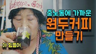 [Korea Grandma] So Exhausting..Making Brewed Coffee At Home