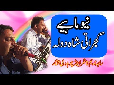 Download Gujrati Shah Dhola New Mahiya   Raja Nadeem vs Ch Mukhtar   Goi Program  #Mahiya-Episode-891 Mp4 baru