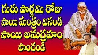 Om Sai Namo Namaha, Shree Sai Namo Namaha - by S.P.Balasubramanyam - Sai Mantra Divine chants