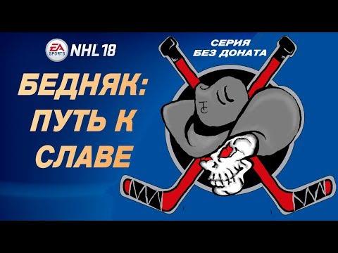 NHL 18 | БЕДНЯК: ПУТЬ К СЛАВЕ | #1 – Премьера новой хоккейной серии БЕЗ ДОНАТА