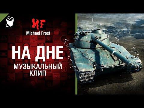 На Дне - музыкальный клип от Michael Frost [World of Tanks]