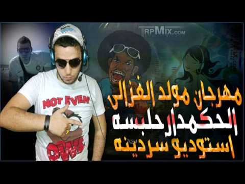 المولد فى العزالى حلبسه الحكمدار ستديو سردينه