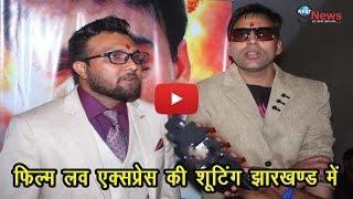 फिल्म 'लव एक्सप्रेस'  की शूटिंग झारखण्ड में | 'Love Express' movie shooting in 'Jharkhand'