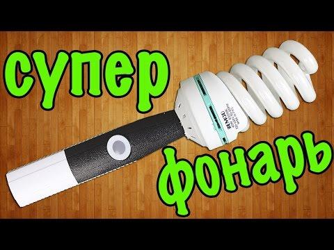 Как сделать супер фонарь своими руками / How to make a super flashlight