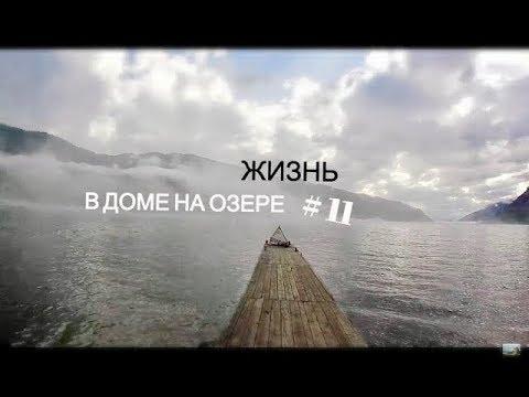 АЛТАЙ. ЖИЗНЬ В ДОМЕ НА ОЗЕРЕ.БУДНИ/Влог 11