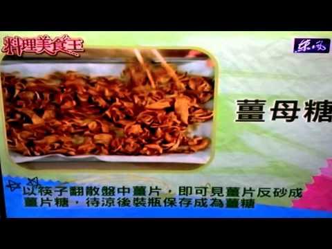 黑糖塊 / 薑母茶 - PChome線上購物_插圖