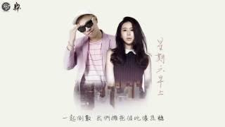 187INC【Monkey 廖文豪 - 星期六早上】ft Sway思衛 (Official Audio)