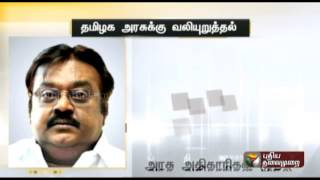 Vijaykanth demands CBI enquiry in the Aavin scam