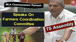 MLA Chennamaneni Ramesh Speaks On Farmers Coordination Committee | TS Assembly