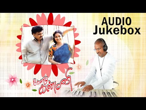 Keladi Kanmani | Audio Jukebox | SP Balasubramaniam, Radhika | ilaiyaraaja official