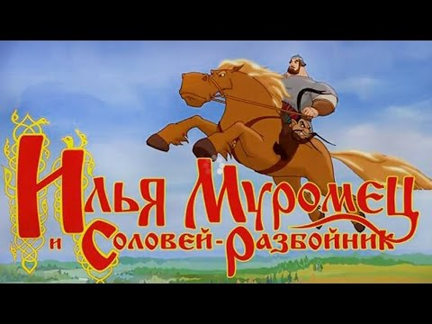 Полное прохождение игры Илья Муромец и Соловей-разбойник