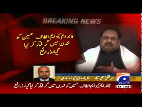 Altaf Hussain Arrested in London From His Home 3 june 2014