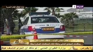 فيديو| قناة الحياة|  لحظة إطلاق سراح الركاب المصريين وصور الخاطف الحقيقي للطائرة