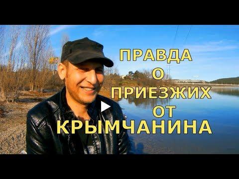 🔴 Вся ПРАВДА о ПРИЕЗЖИХ в Крым 2018🔴 Что я думаю о ВАС. Крым мой.