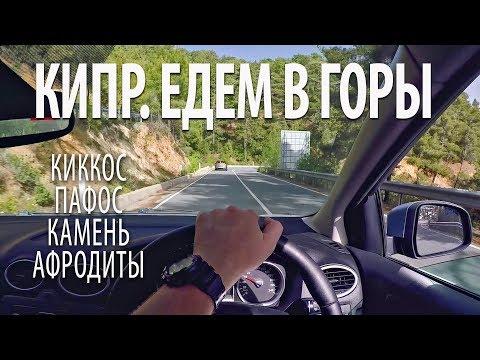 КИПР ЕДЕМ В ГОРЫ - Киккос, Камень Афродиты, Пафос