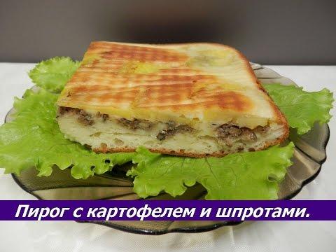 Вкусный пирог на кефире с картошкой и шпротами. Несладкие пироги.