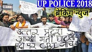 UP Police 2018 PAPER LEAK    UP Police Paper Cancel 2018    UP Police CUT OFF 2018   UPP Result 2018