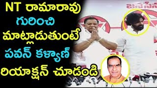 Talking about NT  Rama Rao, see Pawan Kalyan reaction |Pawan kalyan | TTM