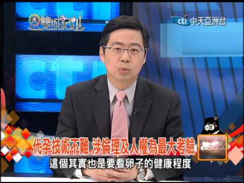 雙城記-20131215 不孕夫妻求子無門 代理孕母法所不容