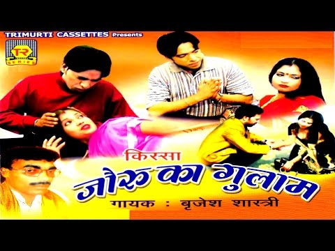 Dhola - Joru Ka Gulam  | Brijesh Shashtri | Trimurti Cassettes video