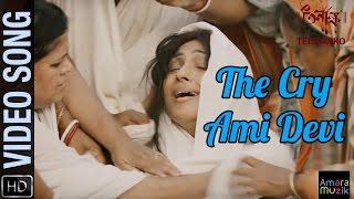 THE CRY Ami Devi FULL VIDEO SONG || Teenanko | Bangla Movie | Rituparna Sengupta| Arko | Bithin Das