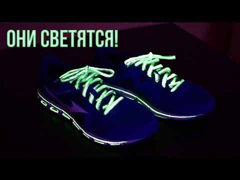 СВЕТЯЩИЕСЯ КРОССОВКИ - ЛЕГКО! КАК СДЕЛАТЬ СВЕТЯЩИЕСЯ КРОССОВКИ И ШНУРКИ! Обувь с подсветкой. Краска.