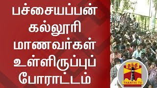 Pachayappa College Students Protest against NEET