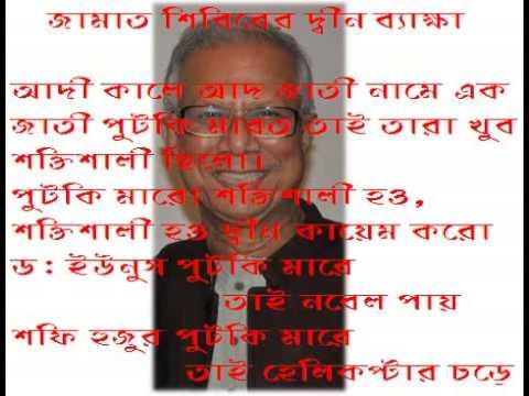 Khaleda Zia Prostitute & Hasina  Corrupt & Jamat Shibir  Gay video