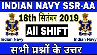 Navy SSR/AA Today Exam Analysis all Shift 18 September | navy today question paper