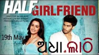 Khanti Berhampuriya Half Girlfriend | Half Girlfriend Odia Funny Trailer [ଅଧା ଲାଠି] | Berhampur Aj..